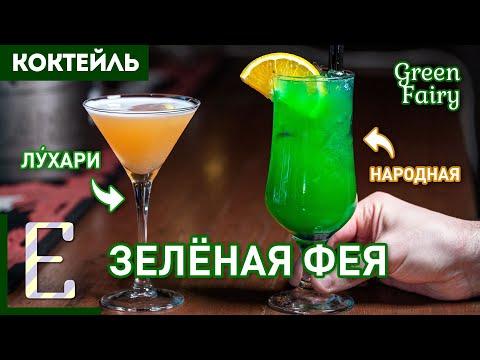 ЗЕЛЁНАЯ ФЕЯ — две абсолютно разные версии коктейля с абсентом
