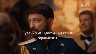 Сувенир из Одессы  3 я серия  Фрагменты1