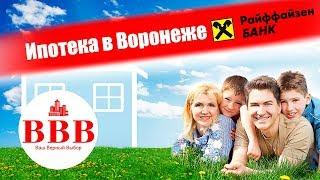 видео Новостройки в ипотеку от Райффайзенбанк
