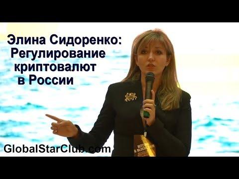 Элина Сидоренко, регулирование криптовалют в России