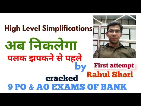 Simplification / Approximation for all banking and insurance sector exams