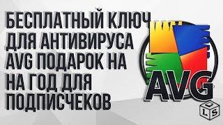 видео Скачать AVG AntiVirus 2018 бесплатно, купить ключ лицензии