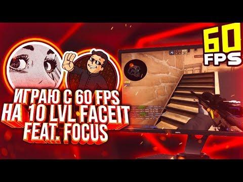 ИГРАЮ С 60 FPS НА 10 LVL FACEIT (feat. Focus)