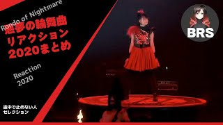 BABYMETAL - Rondo of Nightmare Live @ Budokan Black Night - 2020 Reaction -全部聴いてからコメントする人達まとめ