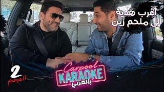 بالعربي Carpool Karaoke | أغرب هدية من هشام الهويش الى ملحم زين - الموسم 2 - الحلقة 02