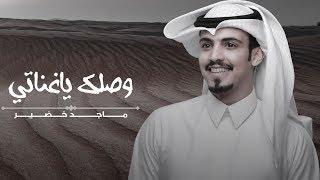 ماجد خضير - وصلك ياغناتي ( حصرياً ) 2019