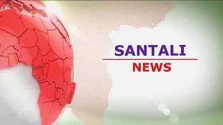 SANTALI NEWS   SANTALI NEWS LIVE TODAY