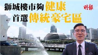 新加坡:獅城樓市夠「健康」 資產配置首選傳統豪宅區 │ 新加坡買樓的優惠措施?|亞洲四小龍 │新加坡置業 │ Wilshire Residences|【環球置業連線】