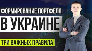 Инвестирование в Украине. Стратегия формирования портфеля инвестиций