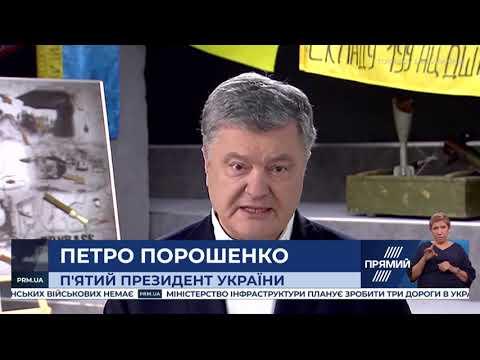Заява Петра Порошенка