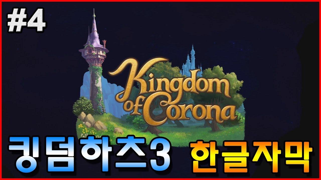 슈퍼문 KINGDOM HEARTS 3 - 킹덤하츠3 - 번역 - 한글 자막 - STORY #4 ...