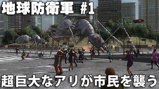 超巨大なアリが市民を襲う 【地球防衛軍4.1 実況】