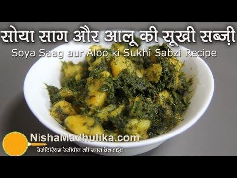 Soya Sag aloo recipe -  Indian Dill Potatoes Recipe