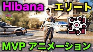 [R6S海外ニュース] Hibana エリート MVPアニメーション (エリートユニフォーム ガジェット 武器スキン)