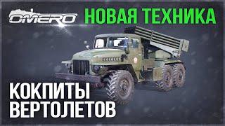 НОВАЯ ТЕХНИКА, Кокпиты вертолетов и т.д.
