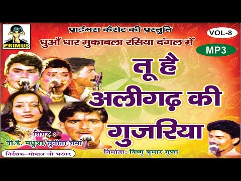 (रसिया दंगल) TU HAI ALIGARH KI GUJARIYA || LIVE || BY V.K MADHUA, SUNITA | PRIMUS HINDI VIDEO