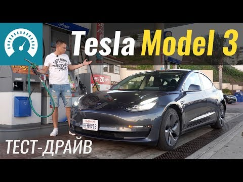 Tesla Model 3,  ЧТО ТЫ ДЕЛАЕШЬ?! Тест-драйв Тесла в США