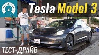 Тест-драйв Тесла Модель 3 в США