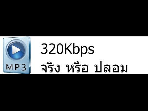 วิธีดู MP3 320Kbps จริงหรือเทียม
