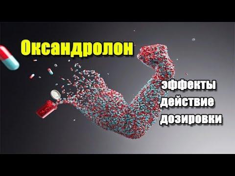 ОКСАНДРОЛОН (Анавар)   описание препарата, эффекты, действие и дозировки