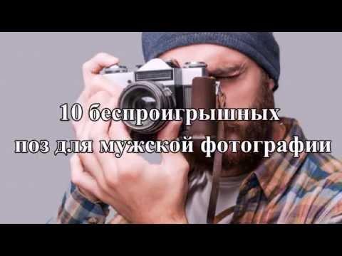 Топ 10 Фото Мужских Поз.Топ 10 Фото Мужских Поз на Каждый день.