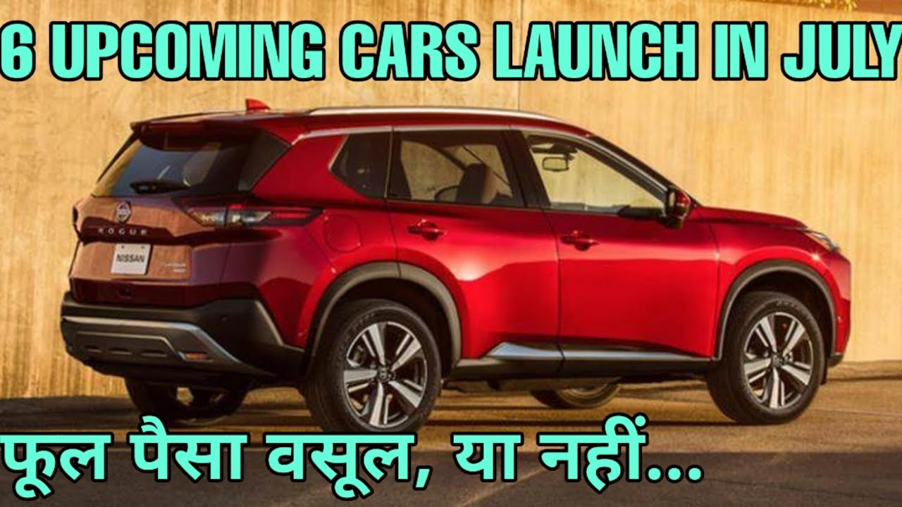 6 UPCOMING CARS LAUNCH IN JULY 2020 | UPCOMING CARS | PRICE & LAUNCH DATE, FEATURES 🔥🔥