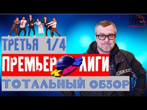 Обзор КВН-2020. Третья 1/4 Премьер-лиги.
