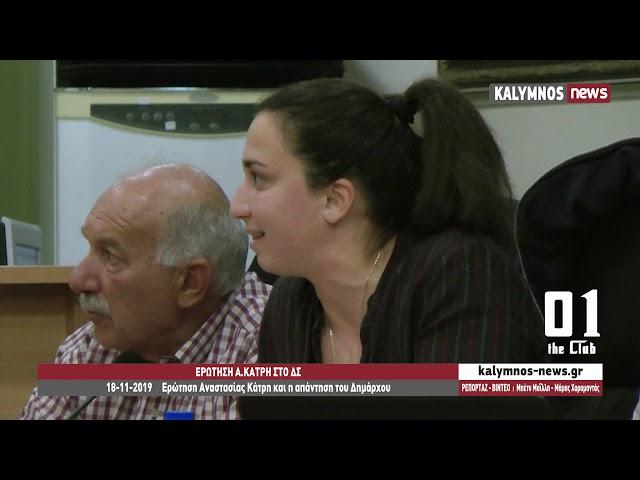 18-11-2019     Ερώτηση Αναστασίας Κάτρη και η απάντηση του Δημάρχου