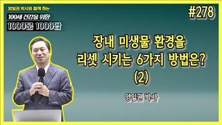 [천문천답] #278. 장내 미생물 환경을 리셋 시키는…