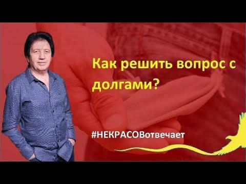 Анатолий НЕКРАСОВ Как решить вопрос с долгами