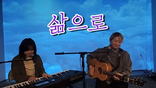 골방찬양) 삶으로 - 정주연 zoey & 김인아 tin…