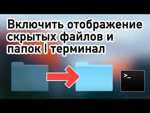 Как показать скрытые файлы mac os