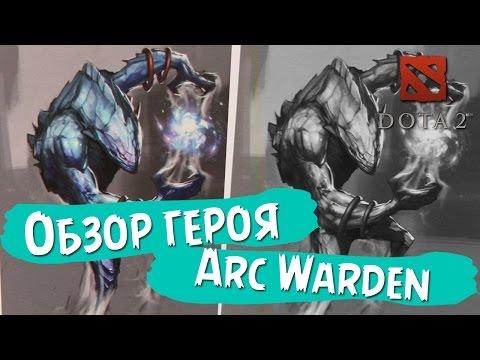 видео: Обзор arc warden в dota 2