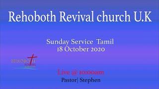 တနင်္ဂနွေနေ့ဝန်ဆောင်မှုတမီး ၁၈ အောက်တိုဘာ ၂၀၂၀ (Rehoboth Revival Church Tamil Tamil)