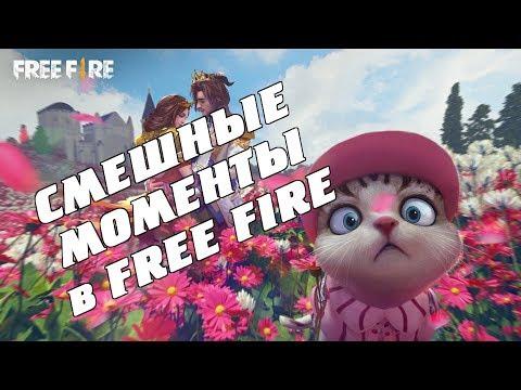 СМЕШНЫЕ и УГАРНЫЕ МОМЕНТЫ в ФРИ ФАЕР / TIK TOK BEST Funny Moments Free Fire