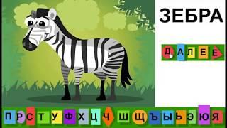 """Учим буквы / Игра """"Шифры. Животные Африки"""""""