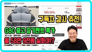 장기렌트 중고 G80 초특가 차량 2대 발견!!!