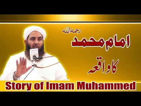 امام محمد رحمہ اللہ کا واقعہ Story of Imam Muhammed