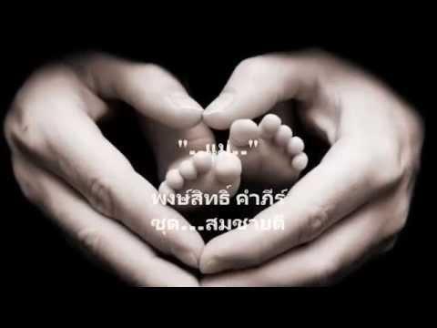 แม่ (สมชายดี) - ปู พงษ์สิทธิ์ คำภีร์