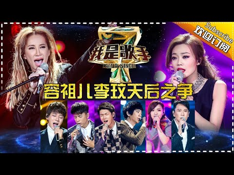 【ENG SUB】I AM A SINGER S04 Ep.7 20160226【Hunan TV Official 1080P】