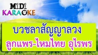 บวชลาสัญญาลวง - ลูกแพร ไหมไทย อุไรพร | MIDI KARAOKE มิดี้ คาราโอเกะ