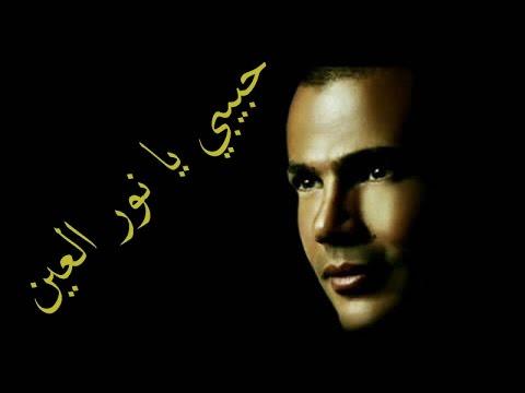 نور العين عمرو دياب موسيقى و كلمات Karaoke Youtube