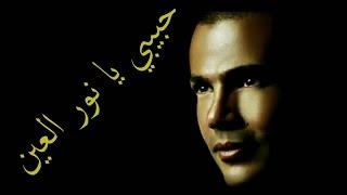 نور العين - عمرو دياب - موسيقى و كلمات - Karaoke