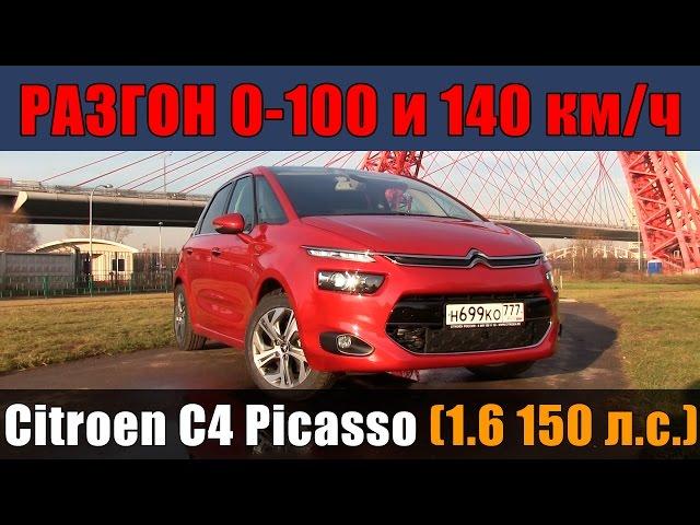 Citroen C4 Picasso - Разгон 0-100 и 0-140км/ч от ATDrive.ru