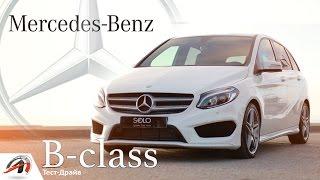 Лучший Mercedes?!  Тест драйв рестайлингового Mercedes B-Class    AVTOritet
