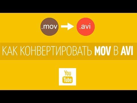 Как конвертировать видео MOV в формат AVI