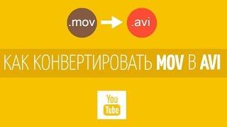 Как конвертировать видео MOV в формат AVI | Конвертер Видео Movavi(Быстрый способ конвертировать MOV в AVI – Конвертер Видео Movavi. Попробуйте!, 2016-04-25T15:12:53.000Z)