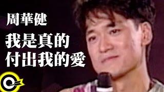 周華健【我是真的付出我的愛 I Truly Give My Love to You】風雨無阻演唱會 '94 Wakin Chau Concert Official Live Video