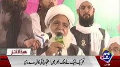 News Headlines   01:00 AM  11 April 2018   Lahore Rang