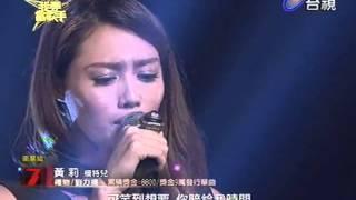 20130630-黃莉LEA-禮物(劉力揚)-我要當歌手